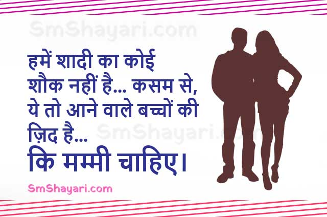 HIndi Shayari SMS for Love Attitude