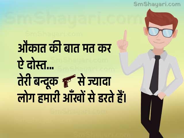 HIndi Shayari Status Akad Aukaat Attitude