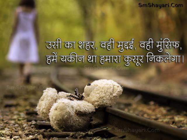 Best Two Line Shayari Beautiful Image