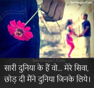 Hindi Sad Shayari for Bewafa Lover