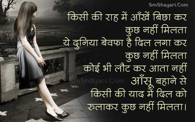 Heart Touching Bewafa Shayari