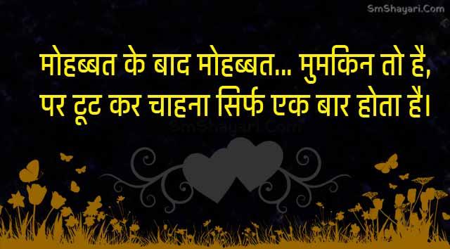 Heart Touching Sad Shayari about Love