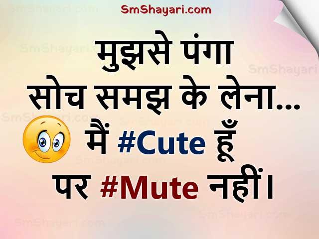 Attitude Shayari Latest Attitude Status Best Attitude Sms In Hindi