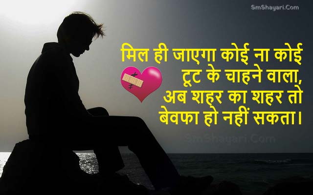 Hindi Bewafa Shayari for Whastapp Status
