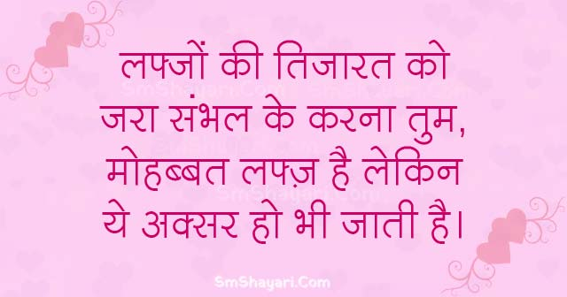 Hindi Love Shayari for Lovers