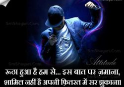 Hindi Shayari about Attitude for Boys and Girls