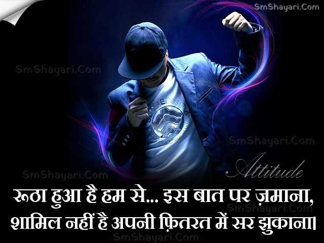 Hindi Shayari about Attitude for Boys and Girls