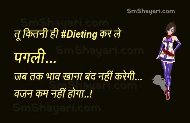 Pagli Status for Girls in Hindi