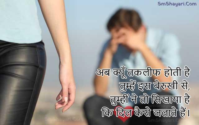 Painful Hindi Sad Shayari for Girlfriend