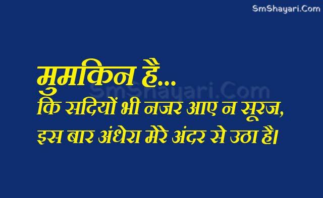 Touching Two Line Shayari Image