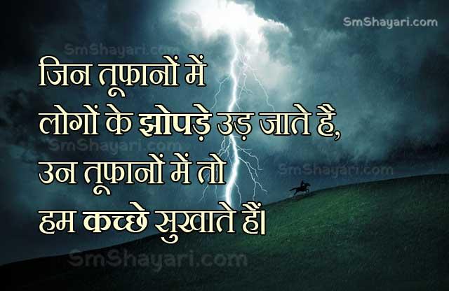 Positive Attitude Shayari Status for Whatsapp