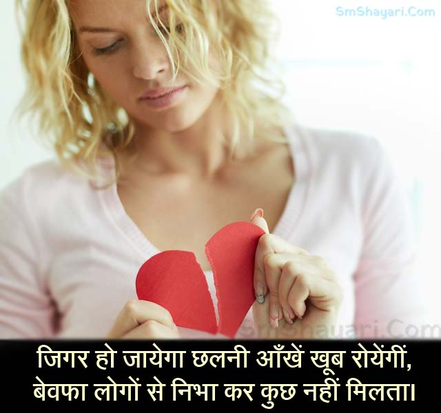 Sad Broken Heart Bewafa Shayari in Hindi
