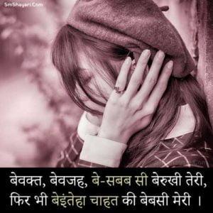 Sad Hindi Shayari Status for Whatsapp
