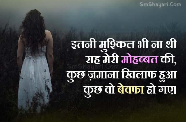 Sad Girl Bewafai Shayari