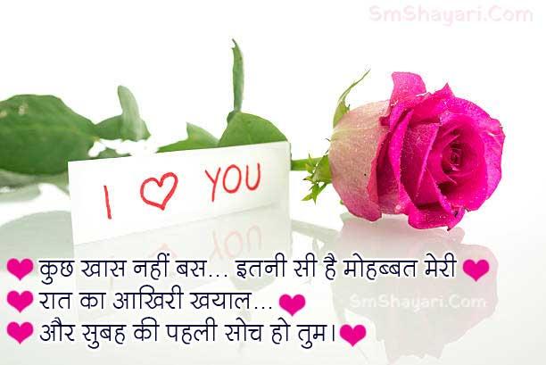 Love Shayari for GF/BF in Hindi