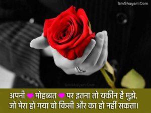 Heart Touching Hindi Romantic Love Shayari