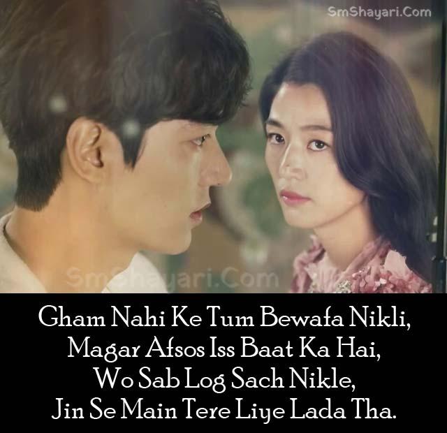 Bewafa Shayari for Girlfriend or Boyfriend