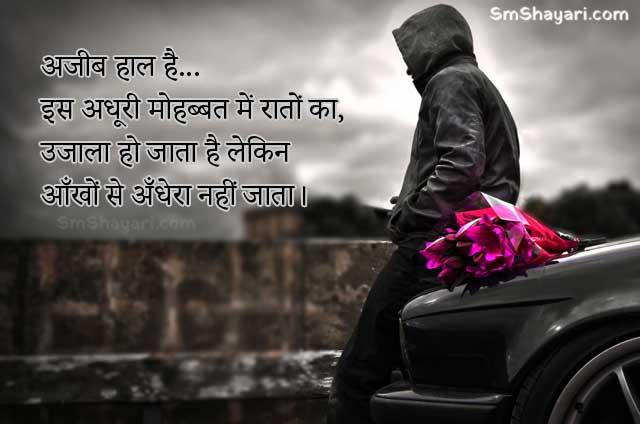 Sad Shayari in Hindi, Best Sad SMS, New Sad Shayari