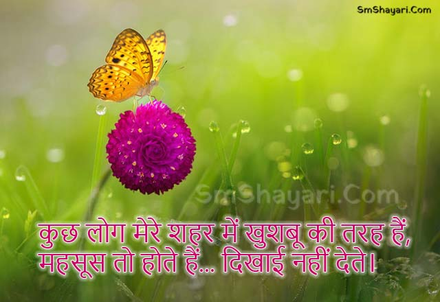 Hindi Two Liner Shayari SMS