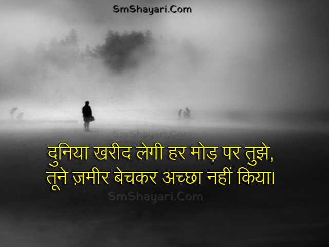 Best Two Line Shayari Collection in Hindi